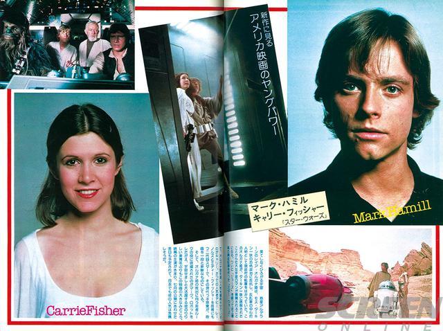 画像: 78年の新春号で、新しい年の夏休み映画として予定されていた「スター・ウォーズ」の新星ふたり、初々しいマーク・ハミルとキャリー・フィッシャーをフィーチャーして紹介(1978年4月号)