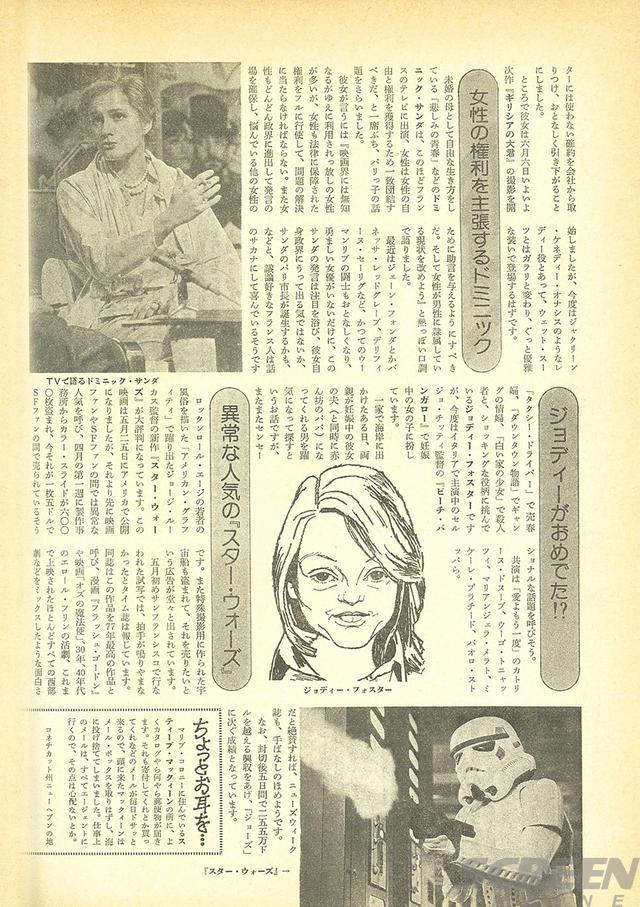画像: 全米で公開されるや「スター・ウォー ズ」ブームが発生し たことを報じたニュ ースページの記事。 日本人にとってはま だ海の向こうの出来事でしかなかった(1977年8月号)