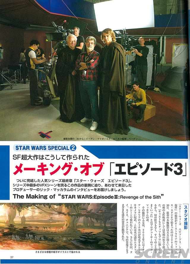 画像2: 大ヒット公開中につき、SW人気は再び高まるばかりで、シリーズを通した『いま明かされる50の疑問』、メーキング・オブ「エピソード3」と二段構えで大特集を(2005年9月号)