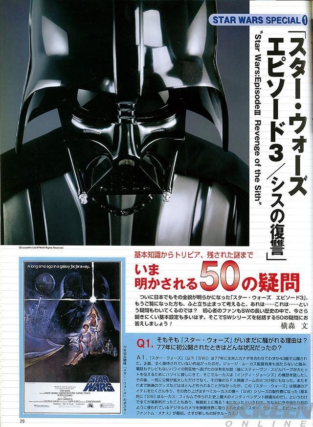 画像1: 大ヒット公開中につき、SW人気は再び高まるばかりで、シリーズを通した『いま明かされる50の疑問』、メーキング・オブ「エピソード3」と二段構えで大特集を(2005年9月号)