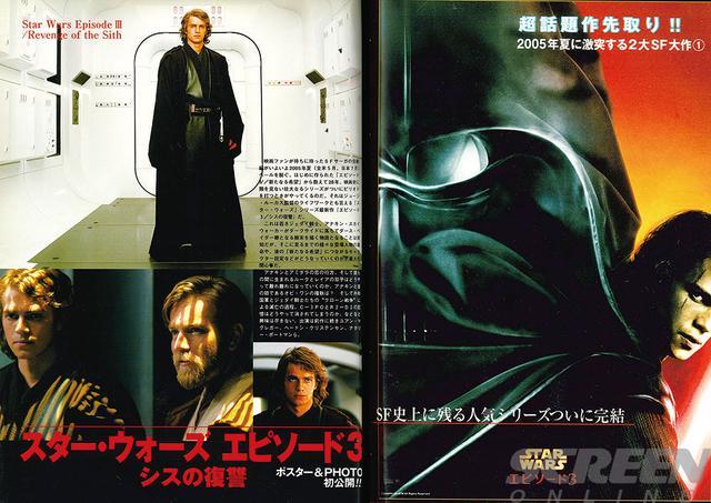 画像: 公開半年前に初公開された「エピソード3」のポスター場面写真第1弾をカラーで速報。これで新三部作のラスト、もしくは全六作(当時これで終わりとされていた)の最後とあって、SWファンの熱気もすごかった(2005年2月号)