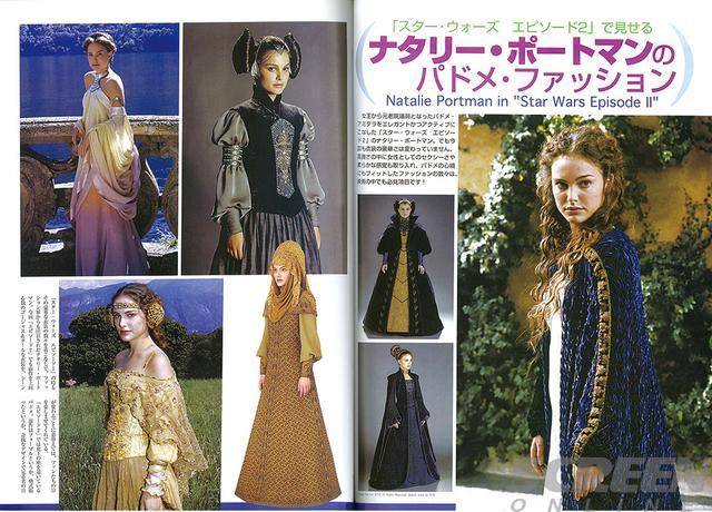 画像: 新三部作ではナタリー・ポートマン扮するパドメ=アミダラの華麗なファッションも毎回話題に。そんな彼女の着用した衣装だけにこだわった特集も好評だった(2002年10月号)