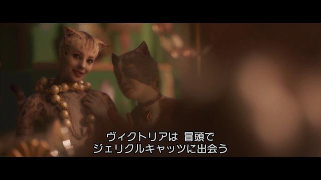 画像: 『キャッツ』 <ヴィクトリア>キャラクター映像 youtu.be