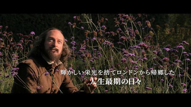 画像: 映画『シェイクスピアの庭』日本版予告編 youtu.be