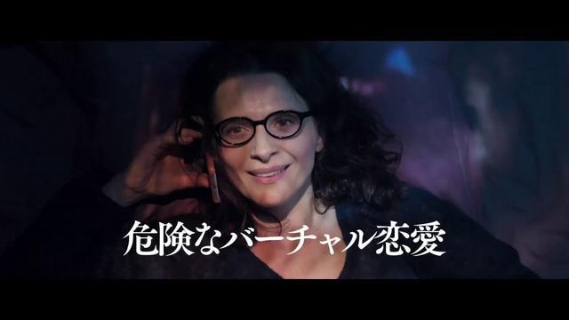 画像: 『私の知らないわたしの素顔』 ジュリエット・ビノシュインタビュー映像 youtu.be