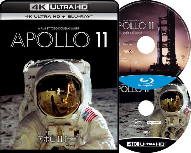 画像: 月面着陸の偉業が4Kで蘇る!「アポロ11 完全版」発売決定!
