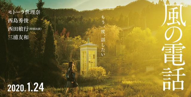 画像: 映画『風の電話』公式サイト