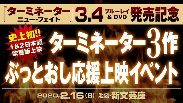 画像3: シュワ&リンダ完全復活!「ターミネーター:ニュー・フェイト」BD&DVD発売決定