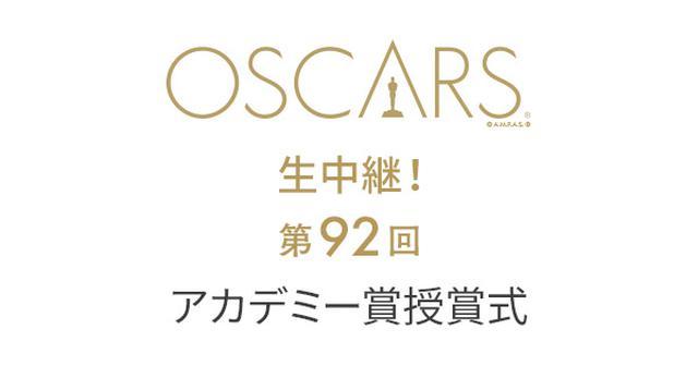 画像: 生中継!第92回アカデミー賞授賞式