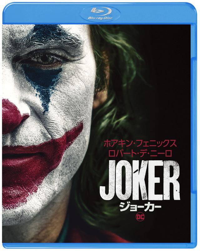 画像1: ピース又吉も共感!「ジョーカー」BD&DVD発売イベントレポ