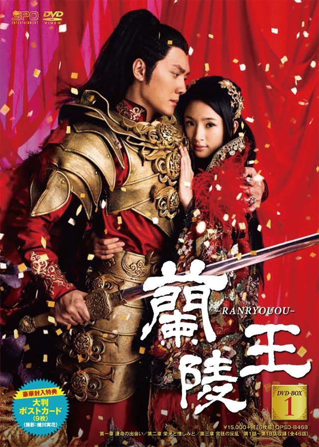 画像: 「蘭陵王」 (DVD-BOX1~3/ エスピーオー)