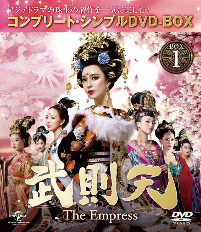 画像: 「武則天 -The Empress-」(コンプリート・ シンプルDVD BOX1~5/ NBCユニバーサル)