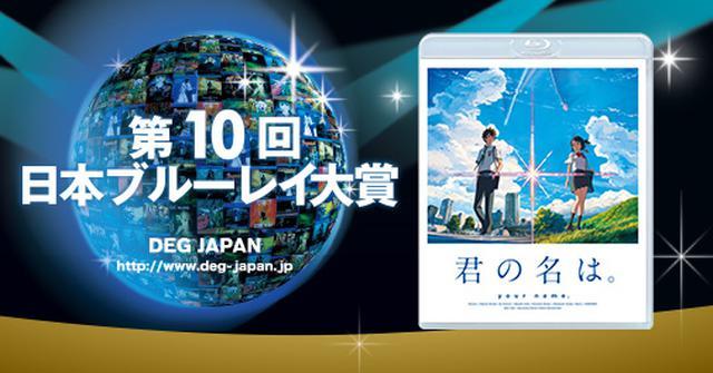 画像: 第12回DEGジャパン・アワード ブルーレイ大賞 入賞作品が発表|DEGジャパン