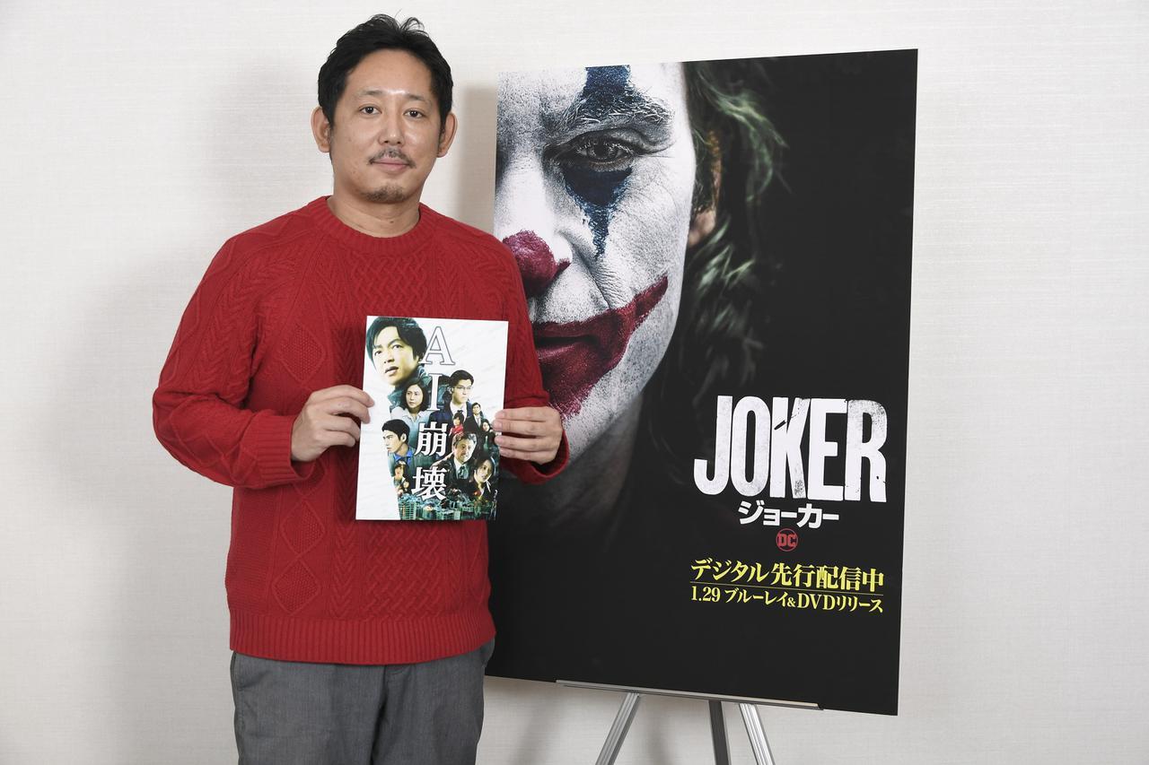 画像: 入江監督の最新作「AI崩壊」と「ジョーカー」の共通点は…⁉