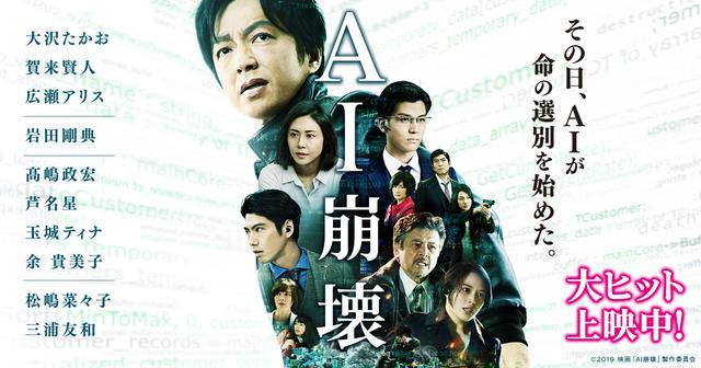 画像: 映画『AI崩壊』|大ヒット上映中!。AI-houkai.jp