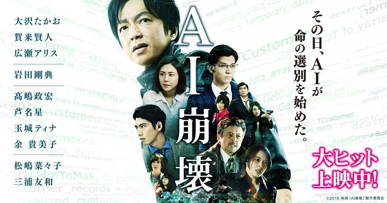 画像: 映画『AI崩壊』 大ヒット上映中!。AI-houkai.jp