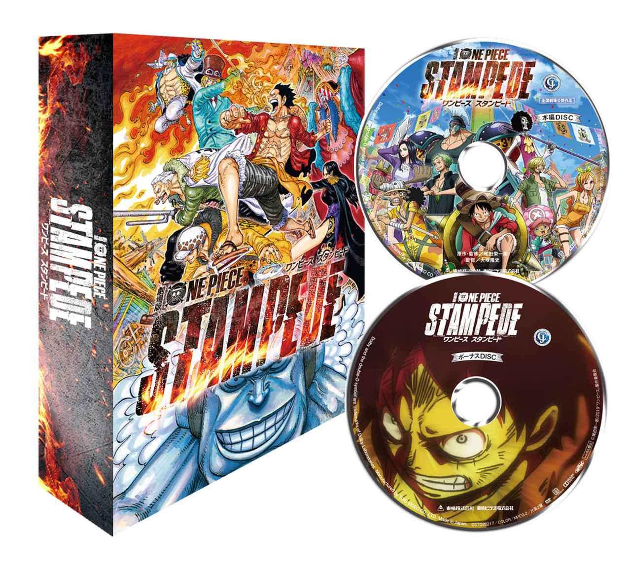 画像2: ⽇本中を⼤熱狂させた劇場版『ONE PIECE STAMPEDE』Blu-ray& DVDリリース