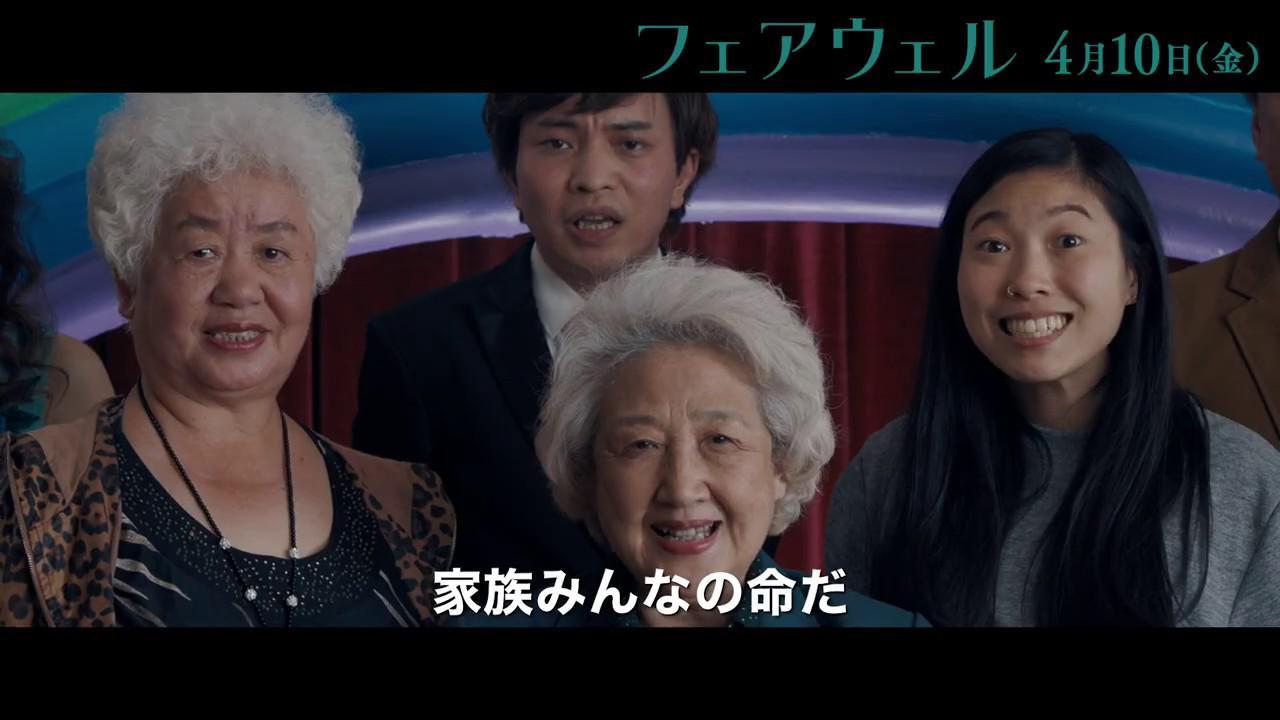 画像: 映画『フェアウェル』4月10日(金)公開/本予告 youtu.be