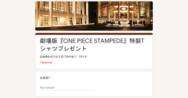 画像: 劇場版『ONE PIECE STAMPEDE』特製Tシャツプレゼント