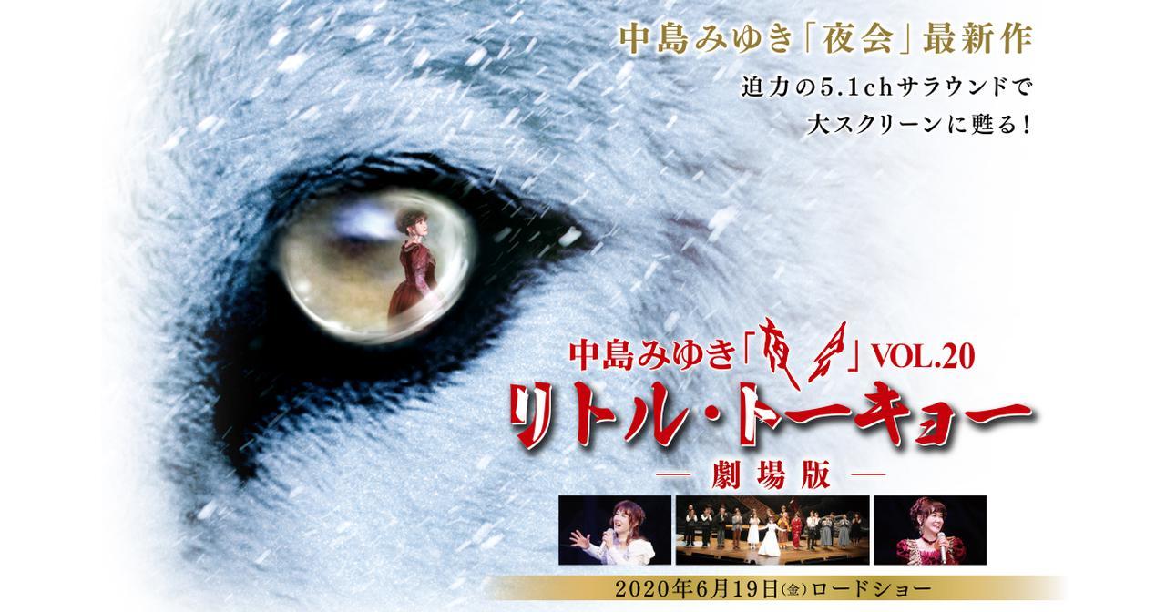 画像: 中島みゆき 「夜会」VOL.20 リトル・トーキョー 2020年6月19日(金)全国ロードショー