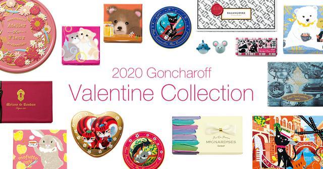 画像: ゴンチャロフのバレンタインコレクション2020 | ゴンチャロフ製菓