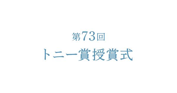 画像: 第73回トニー賞授賞式|ステージ