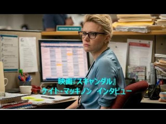画像: 2.21公開映画『スキャンダル』ケイトマッキノン インタビュー youtu.be
