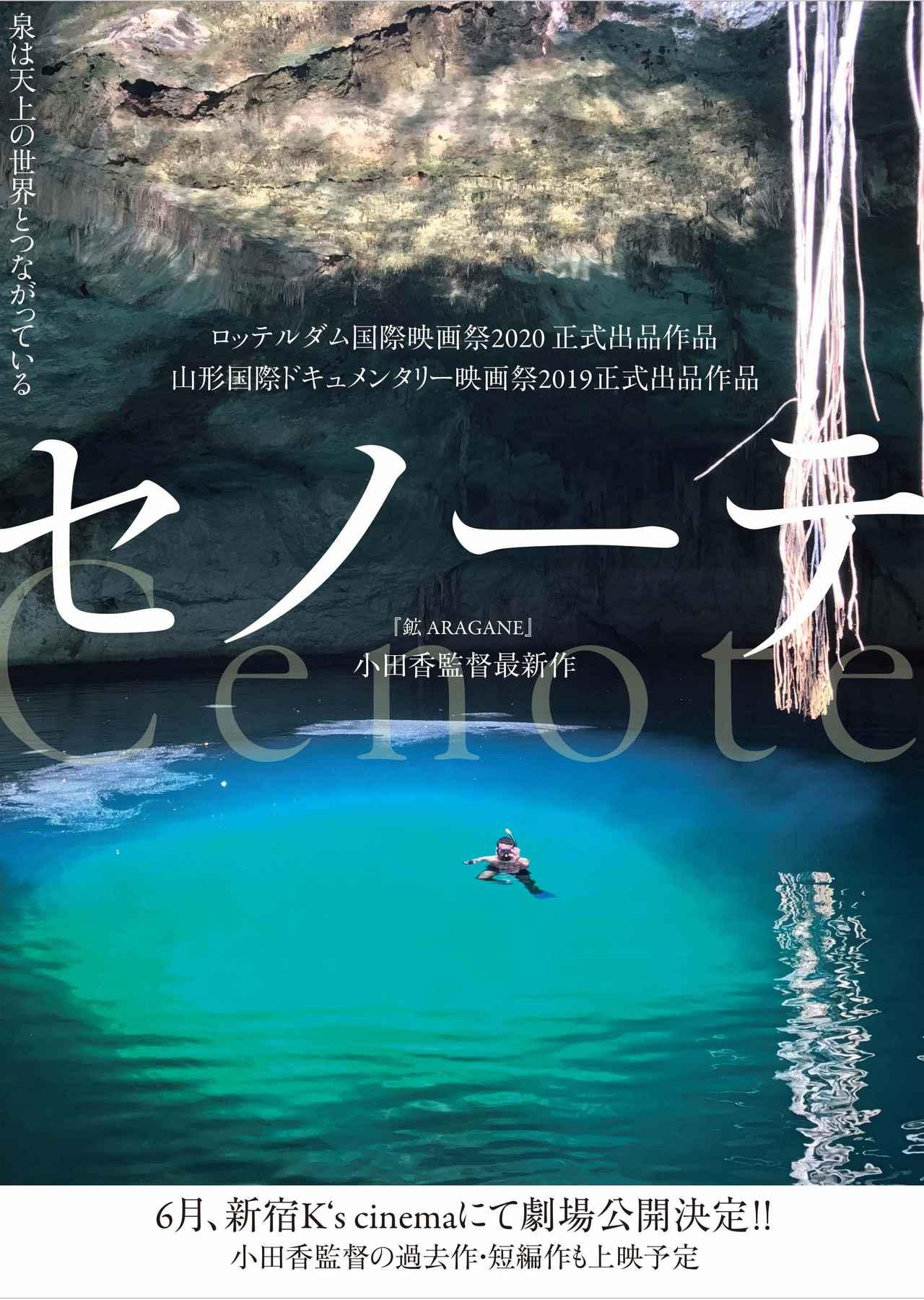 画像: 名匠タル・ベーラに師事した小田香監督の最新作が公開