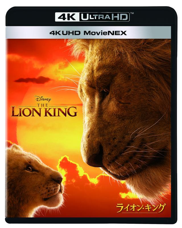 画像: 「ライオン・キング」