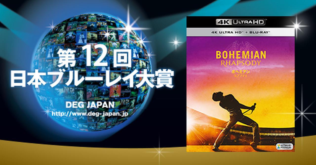 画像2: 第12回DEGジャパン・アワード ブルーレイ大賞 入賞作品が発表|DEGジャパン