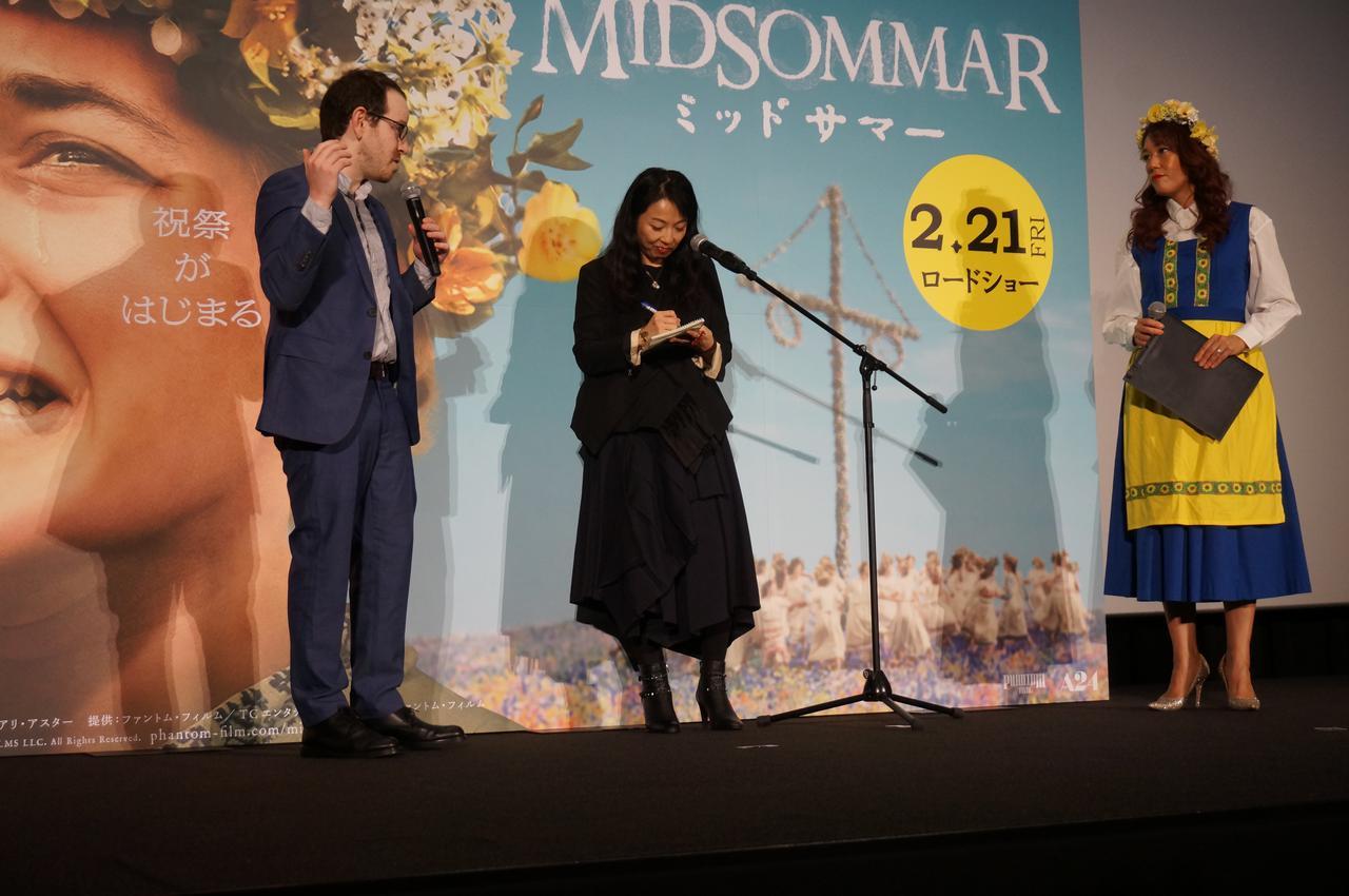 画像1: 本日公開『ミッドサマー』 アリ・アスター監督来日トークイベント完全レポート!!