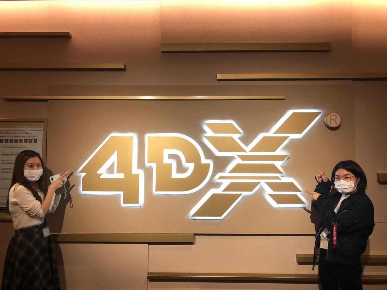 画像: 宣伝女子スタッフふたりでいざ4DXの劇場へ!