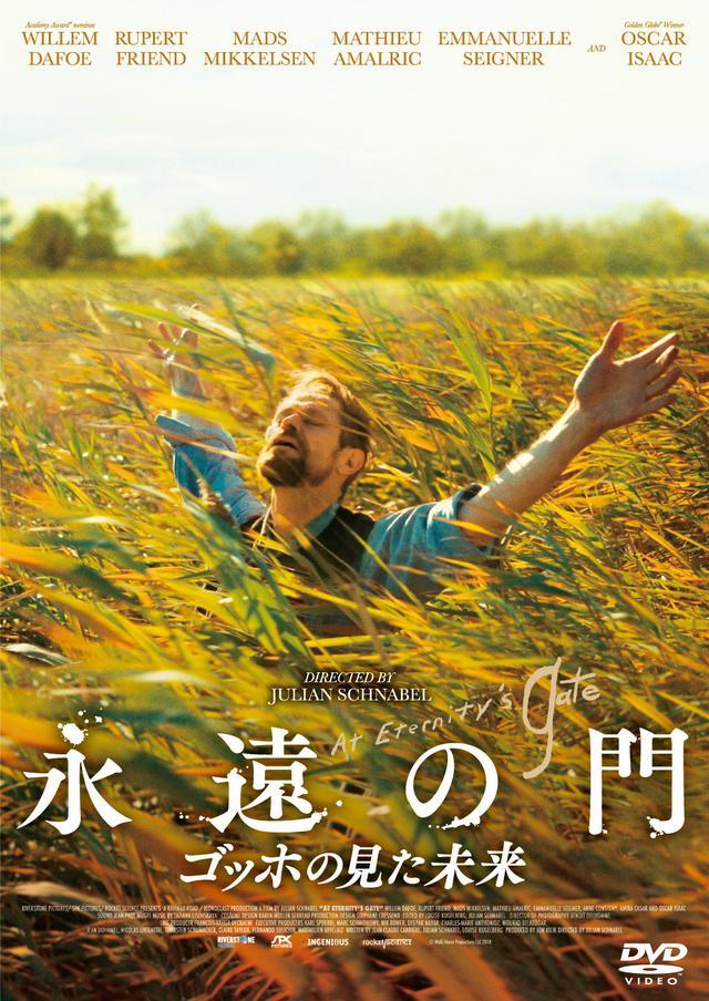 画像: ゴッホの死の謎に迫る「永遠の門」DVDリリース決定!