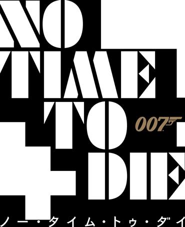 画像: No Time To Die JP | James Bond 007