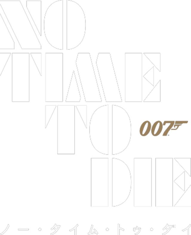 画像: No Time To Die JP | James Bond 007