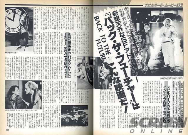 画像: SCREEN 1985年9月号より