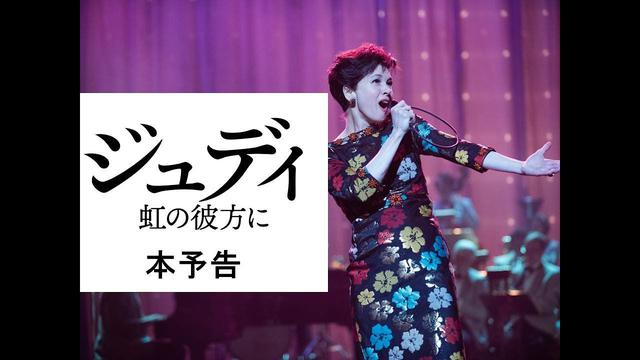 画像: 【公式】『ジュディ 虹の彼方に』3.6公開/本予告 youtu.be