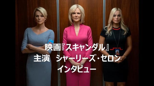 画像: 【公式】『スキャンダル』 シャーリーズ・セロンインタビュー② エレベーターシーンについて youtu.be