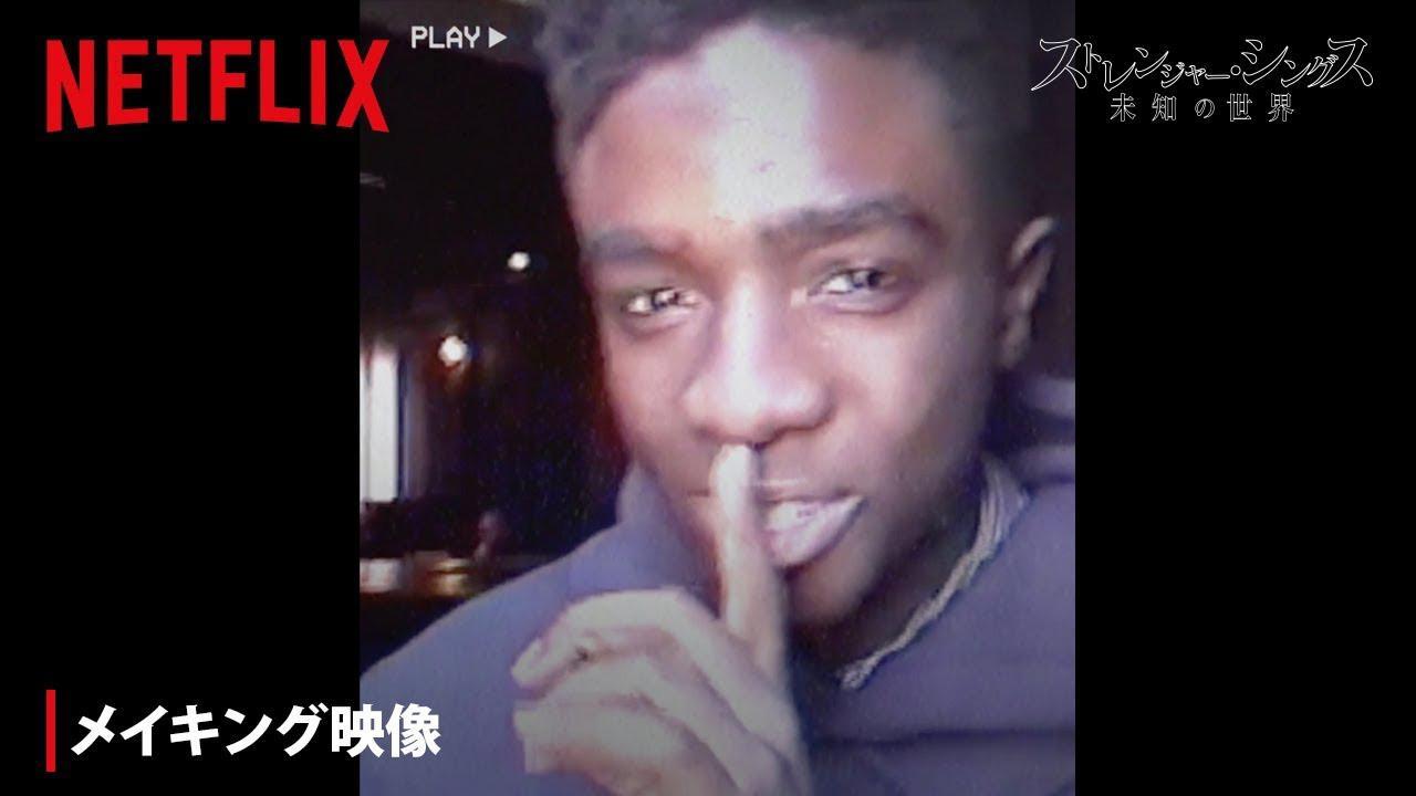 画像: 『ストレンジャー・シングス 未知の世界 4』メイキング映像<台本読み合わせ> - Netflix youtu.be