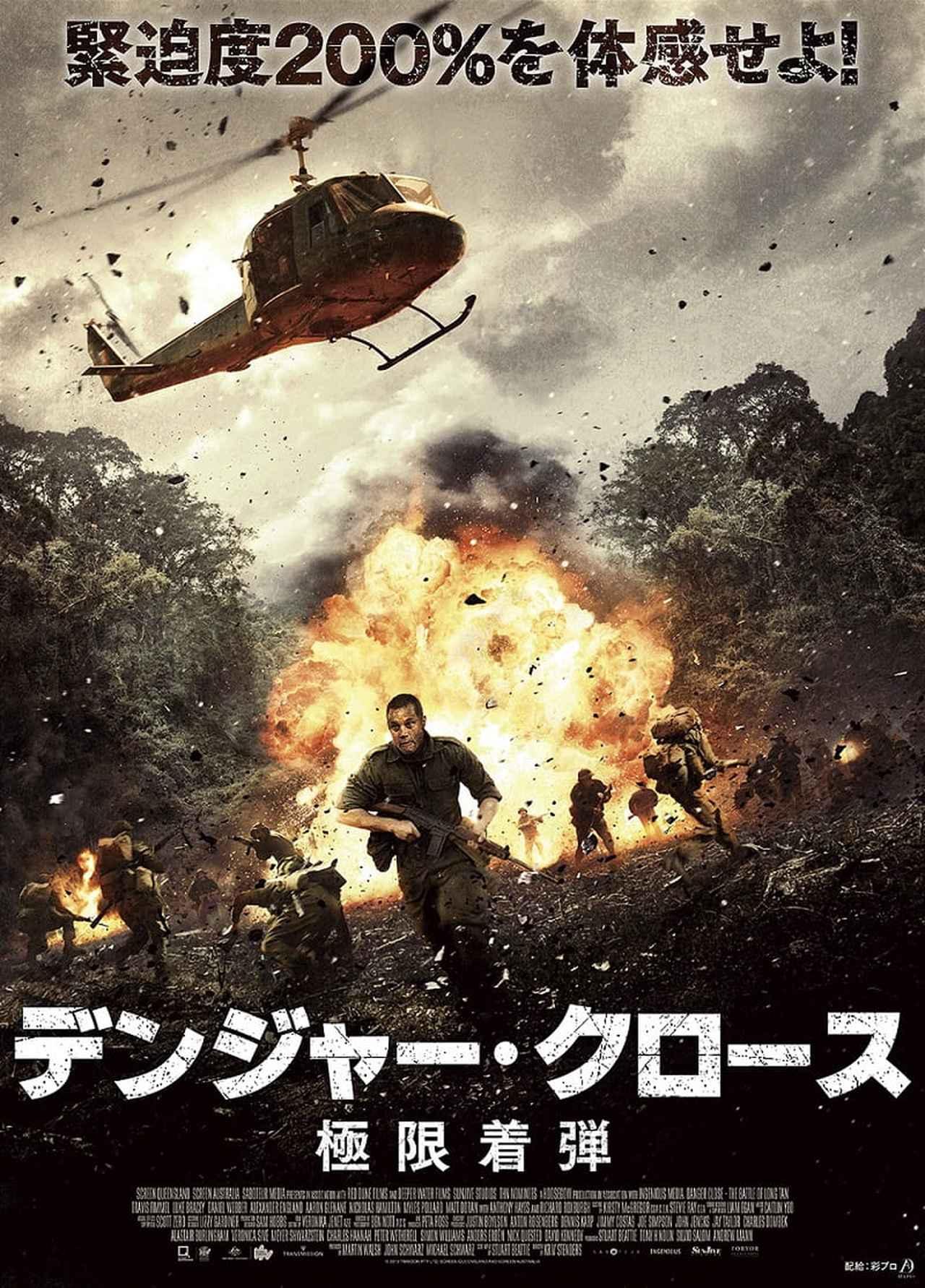 画像1: アクション大国・オーストラリアから本格ベトナム戦争映画がついに上陸!