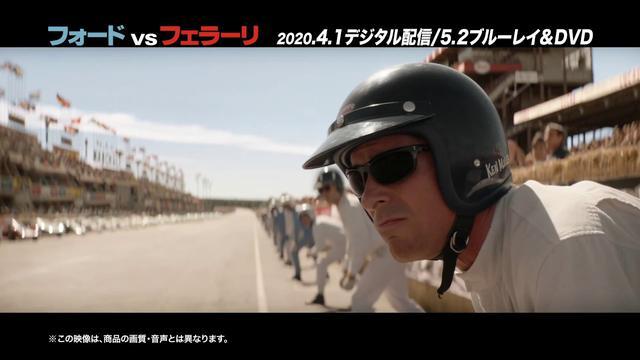 画像: 『フォード vs フェラーリ』2020.4.1デジタル配信/2020.5.2ブルーレイ&DVDリリース youtu.be