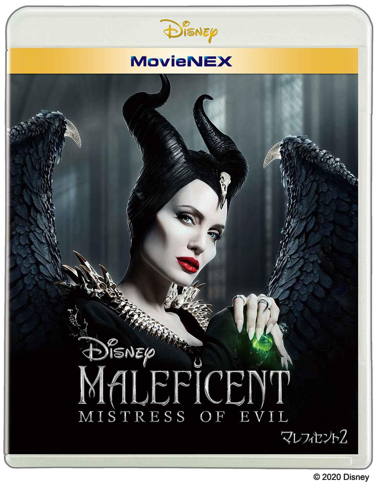 画像: 『マレフィセント2 MovieNEX』発売中!アンジーの生き方が重なるマレフィセントの奥深い美の世界