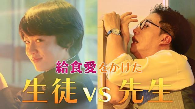 画像: 映画『劇場版 おいしい給食 Final Battle』予告【2020年3月6日(金)公開】 www.youtube.com