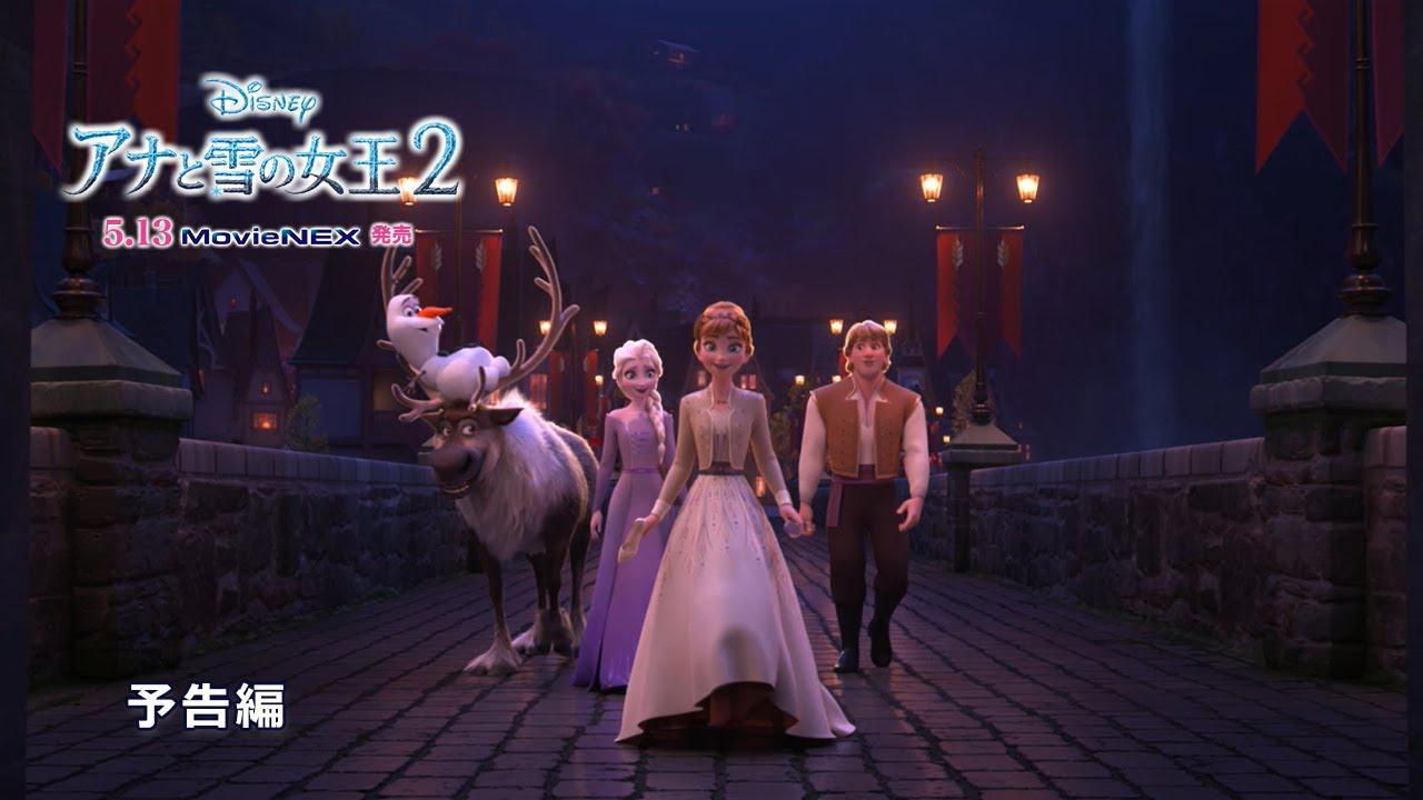 画像: 「アナと雪の女王2」MovieNEX 予告編① www.youtube.com