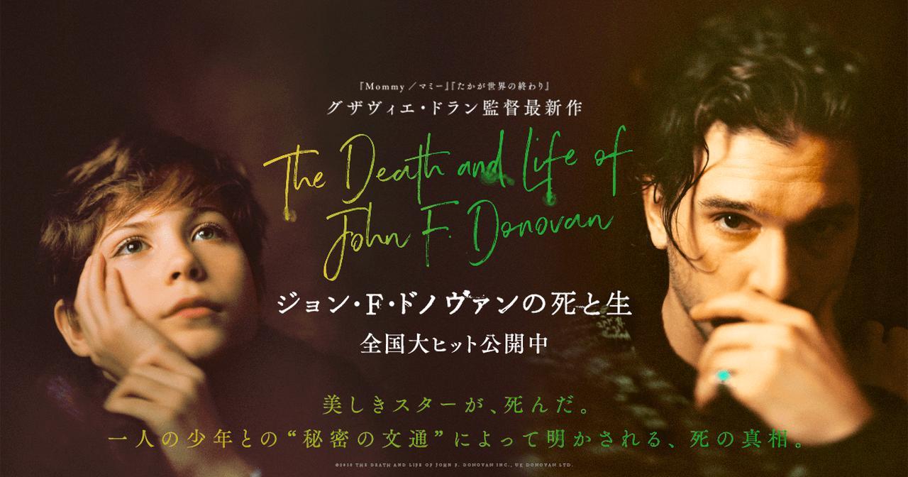 画像: 映画『ジョン・F・ドノヴァンの死と生』公式サイト   全国大ヒット公開中
