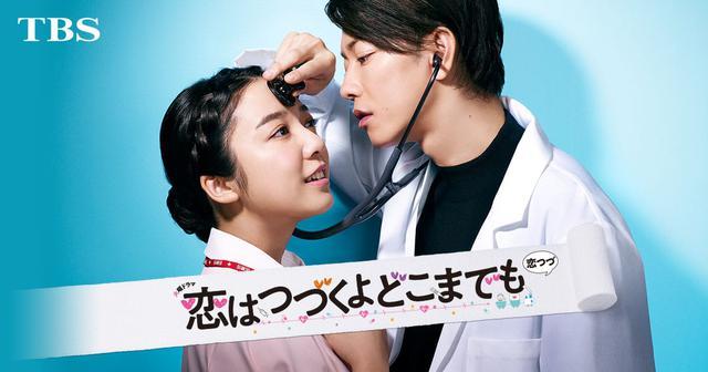 画像: 火曜ドラマ『恋はつづくよどこまでも』|TBSテレビ
