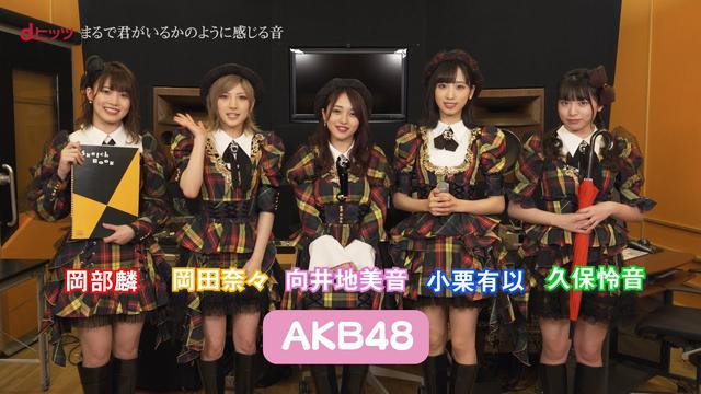 画像: スペシャルコメント動画/まるでAKB48がいるかのように感じる音【dヒッツ】 youtu.be