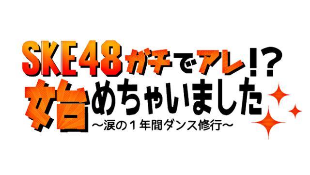 画像: SKE48の6名が本気でダンスを練習し、大会への出場&優勝を目指す番組が4月17日から放送スタート