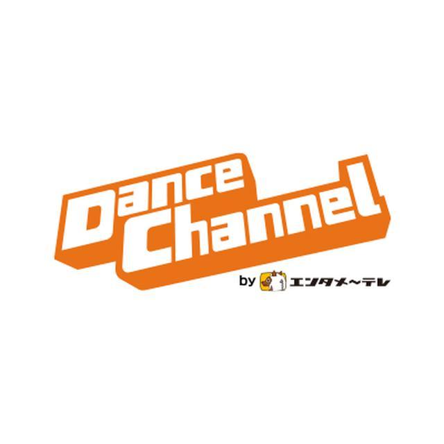 画像: DanceChannel | ダンスチャンネル | 日本初のダンス専門テレビ局