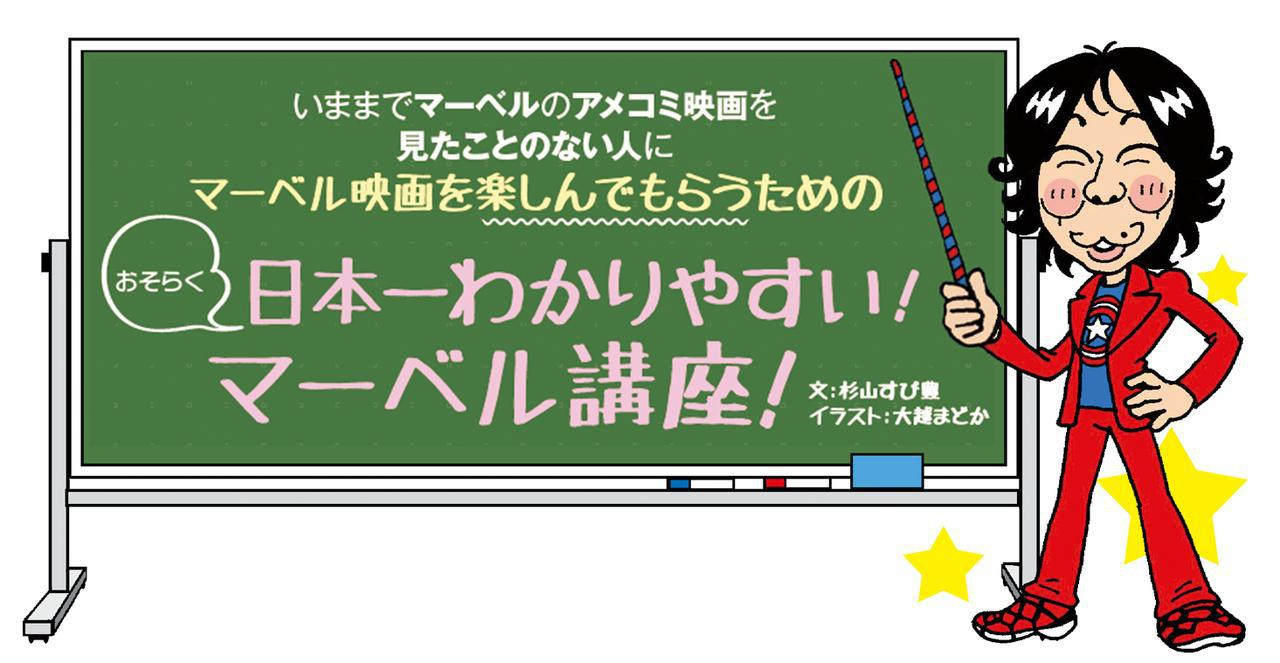 画像: マーベルはAKB?!アメコミ映画が観たくなるマーベル講座!by杉山すぴ豊 - SCREEN ONLINE(スクリーンオンライン)